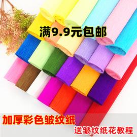 加厚彩色皱纹纸 纸花 纸玫瑰儿童DIY手工材料 伸缩纸 卷边纸 包邮