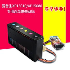 包邮爱普生XP960/XP15010/15080用填充墨盒连续供墨系统01U墨盒