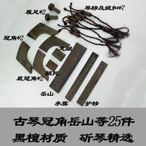 古琴通用配件黑檀材质岳山冠角琴轸雁足18件全套斫琴附件真材实料