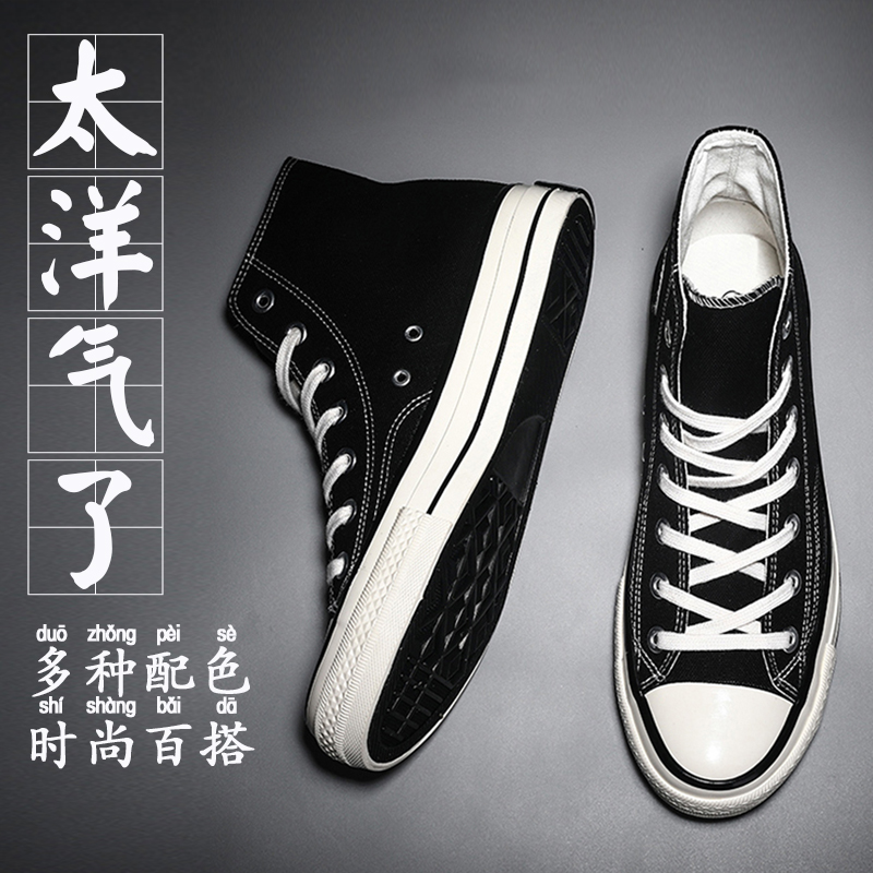 Putian classic retro 1970s black and white canvas high top shoes