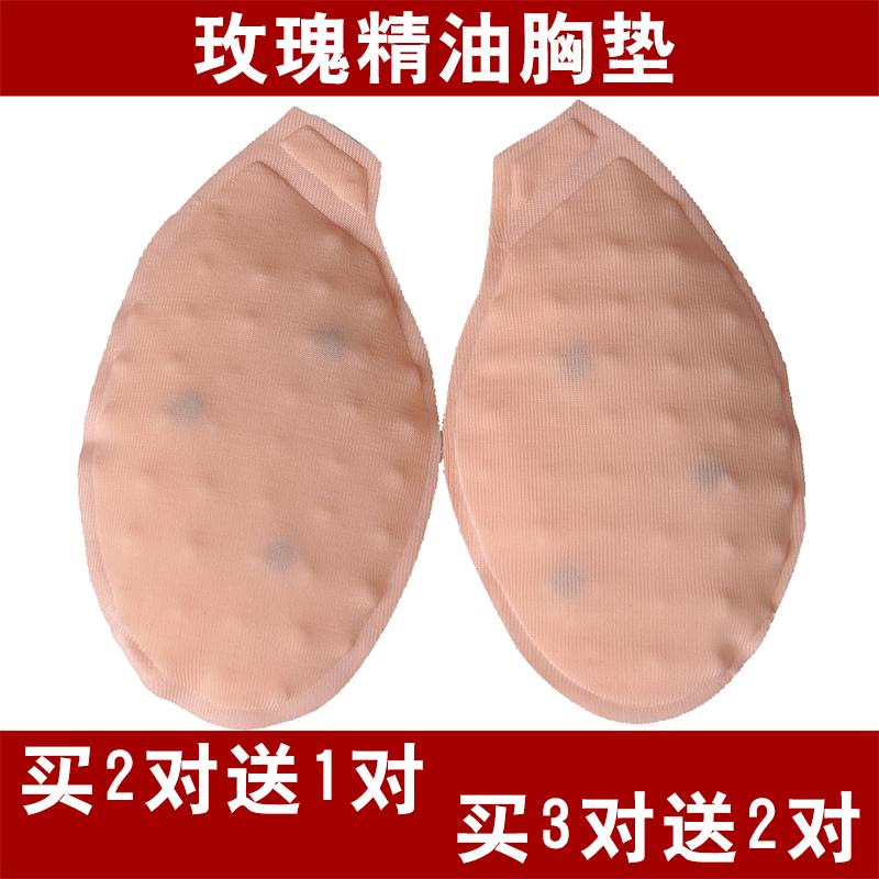 买2送1 精油垫柔珠加厚聚拢按摩透气内衣小胸垫水袋文胸插片上拖