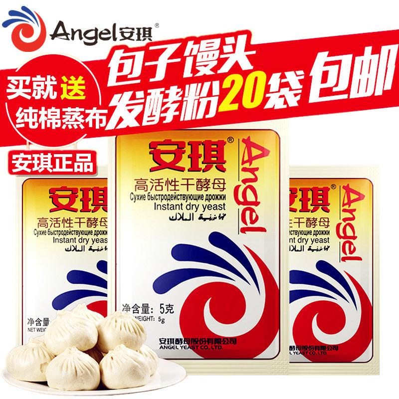 安琪酵母粉低糖即发高活性干酵母 馒头包子面包发酵粉5克家庭装