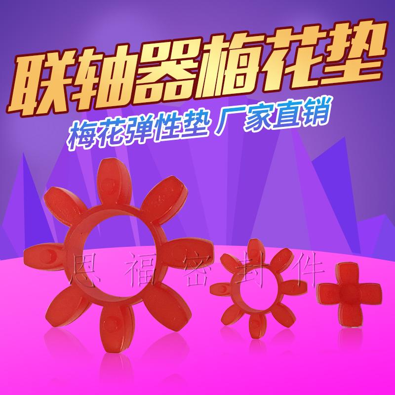 GR10/14/19/24/28/38/42/48/55/65 цветка сливы тип присоединиться ось устройство эластичность буфер подушка