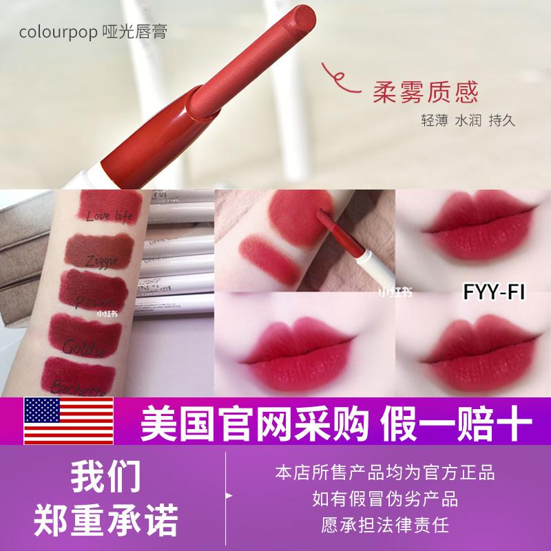美国colourpop唇膏笔colorpop卡拉泡泡哑光口红ziggie Fly-FI现货