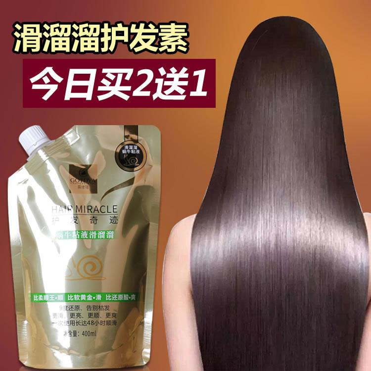 Высокий чирок элегантный улитки скольжение скольжение скольжение кондиционер подлинный ремонт гибкий сухой высохший спа - гормон изменение хорошо волосы сухой маска для волос избежать пар