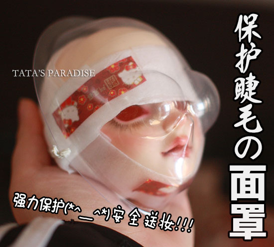 8分6分4分3分大叔BJD娃保养带皮筋送妆安全护睫毛透明凹凸曼面罩
