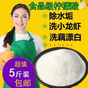洗虾粉小龙虾柠檬酸 食用 食品级除垢剂清洗除锈酶水商用大小包装