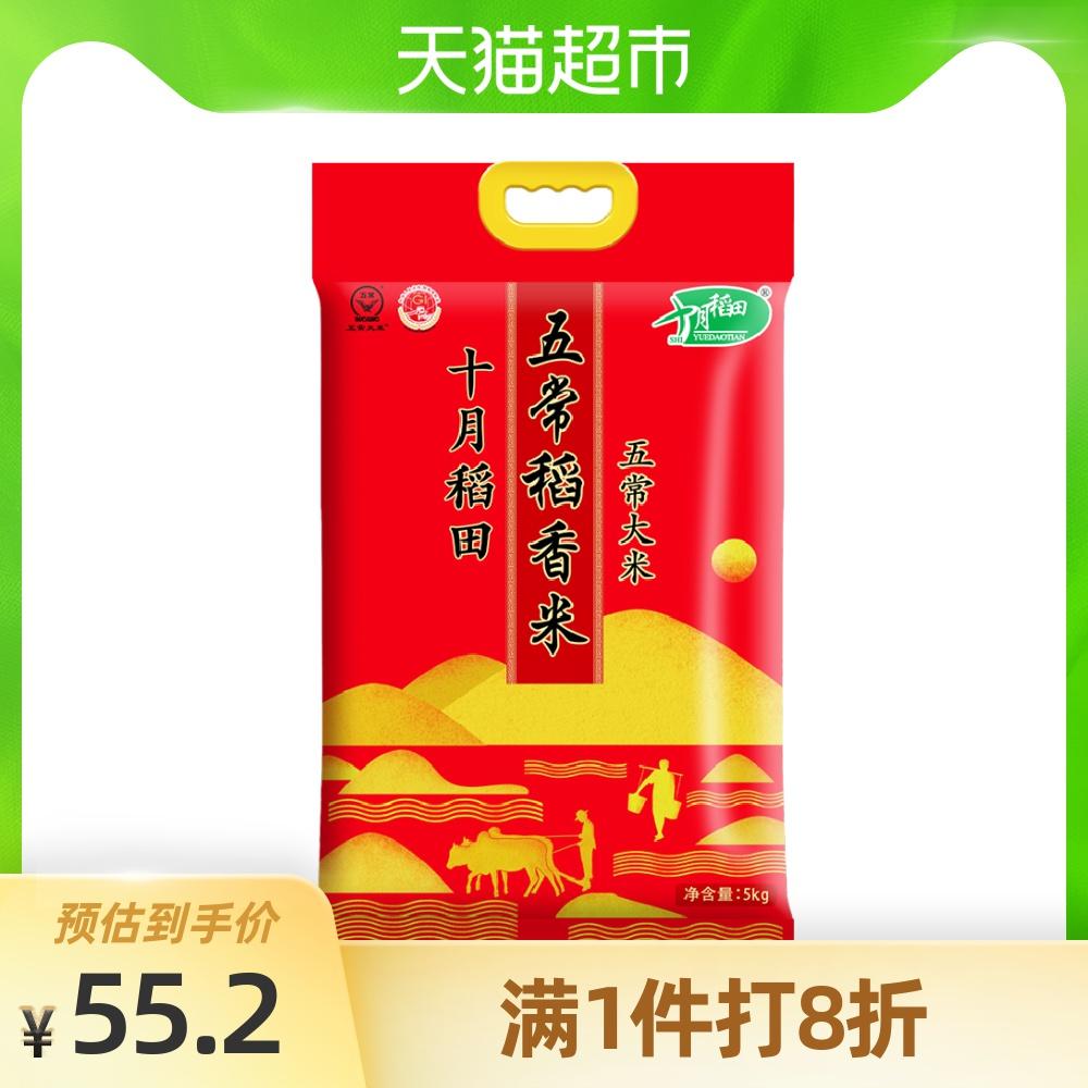 十月稻田五常稻花香米5kg稻花香2号 五常大米官方认证 东北香米