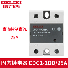 Delixi single-phase solid state relay DC controlled DC CDG1-1DD 25A SSR-25DD
