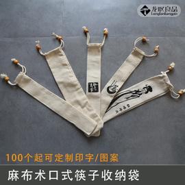 餐具刀叉整理收纳袋便携麻布术口式筷子收纳袋可定制印字图案logo图片