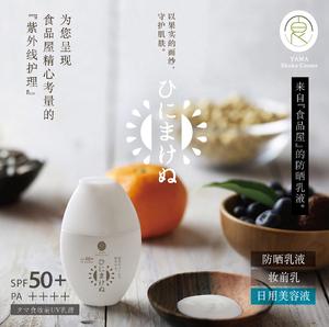领5元券购买TAMA日本食品屋防晒霜SPF50+30g 植物成分儿童孕妇可用