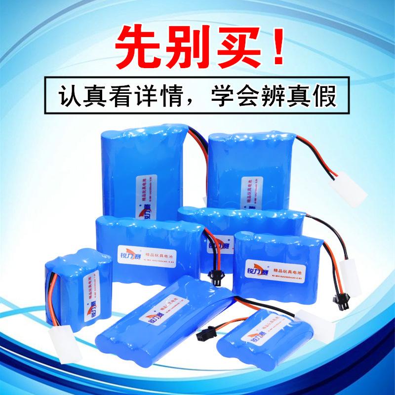 包邮儿童玩具遥控车充电电池组 4.8V 6V 7.2V 8.4V 9.6V大容量5号