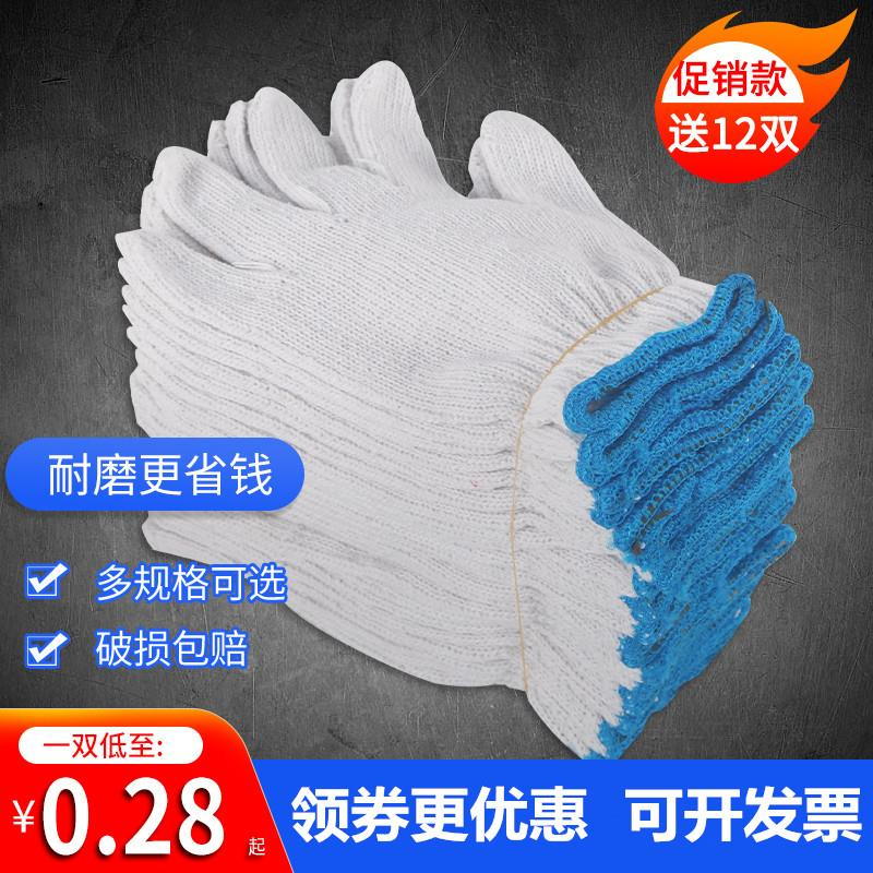 Cotton gloves labor protection wear-resistant construction site male cotton thread work thickening white workers labor pure cotton Labor ventilation
