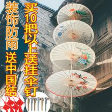 油纸伞古风伞女古风防雨纸伞汉服儿童舞蹈绸布演出装饰古典吊顶伞