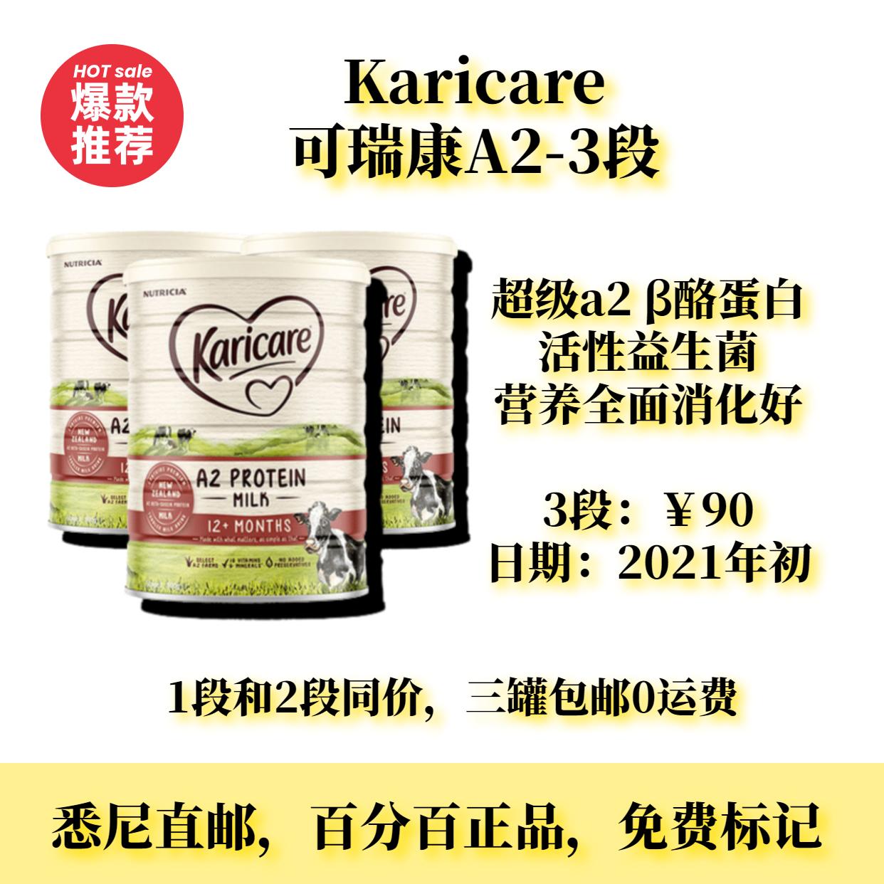 オーストラリアの瑞康a 2チーズタンパク質牛乳粉末123段乳幼児1、3段の輸入調合粉ミルク900 g