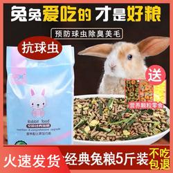 20兔粮5斤幼成10宠物兔子粮食荷兰猪豚鼠饲料粮食大袋提摩西草