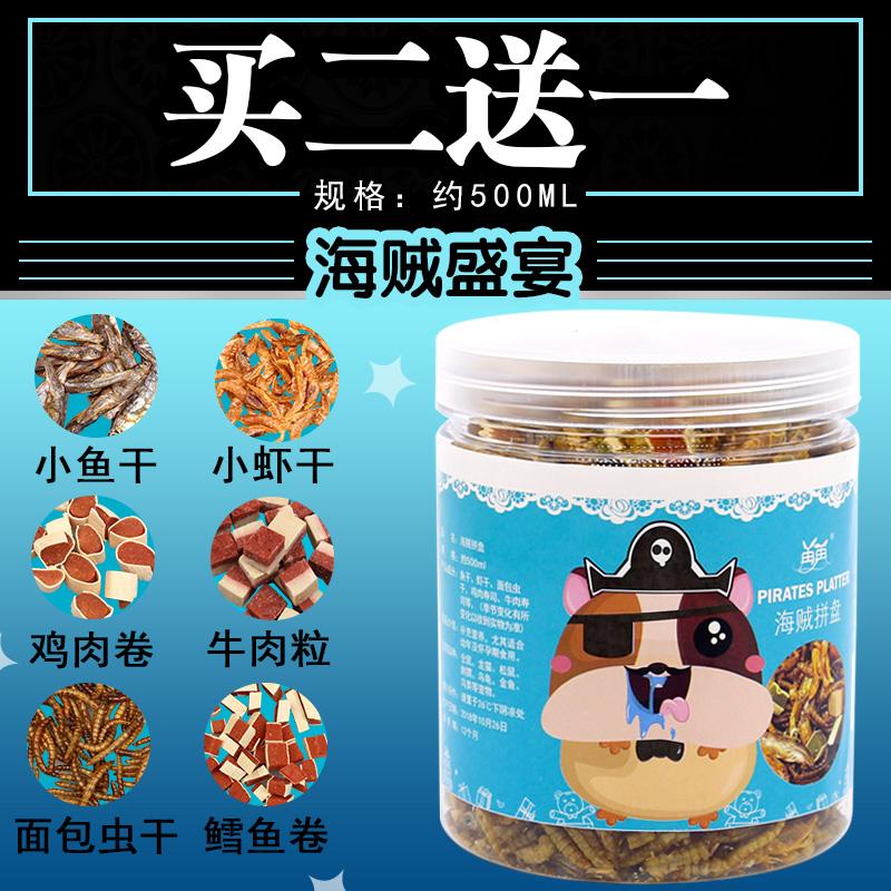 [再生宠物饲料,零食]仓鼠粮食面包虫干主粮零食玩具小鱼虾干yabo2288464件仅售8.7元