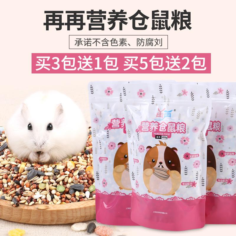 [再生宠物饲料,零食]仓鼠五谷营养粮食金丝熊粮食用品主粮饲月销量155件仅售5.5元