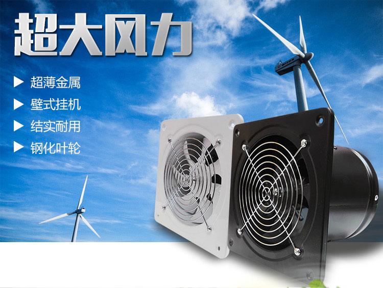 10-19新券强力8寸高速换气扇厨房管道排气扇工业排风扇抽风机墙式200mm