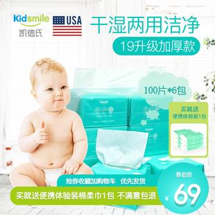 凯德氏棉巾干纸巾婴儿干湿两用棉柔巾厚抽取式棉柔巾宝宝专用新生