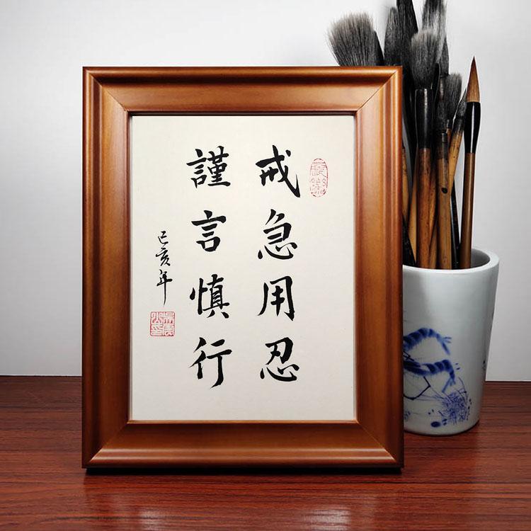 戒急用忍谨言慎行手写真迹书法小楷实木相框摆台桌面摆件励志字画