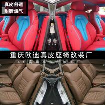 重庆汽车内饰改装翻新真皮座椅全包真皮座套包真皮航空座椅