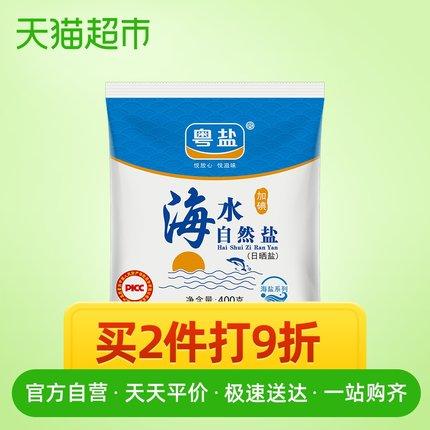 粤盐食用盐家用自然精细盐400g海盐巴加碘食盐小包装调料批发