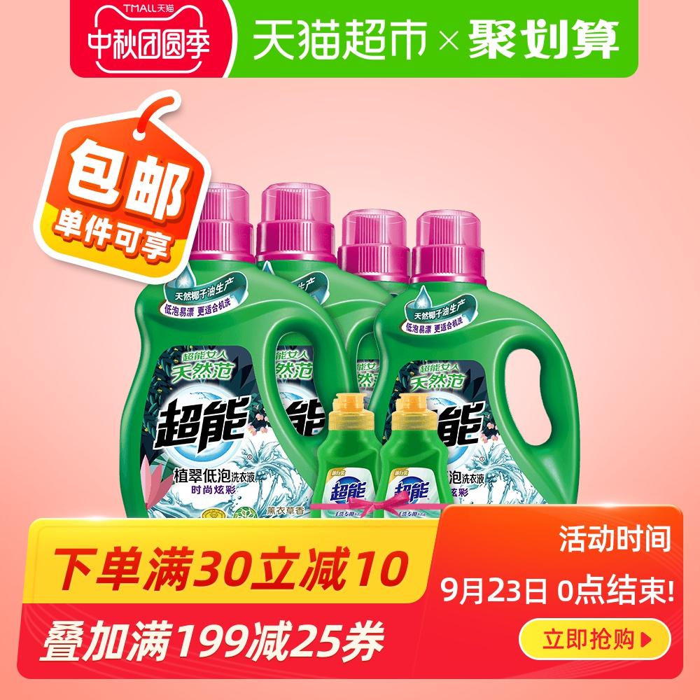 超能洗衣液植翠低泡13斤家庭促销组合装整箱批家用实惠 香味持久