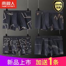 南极人男士内裤男纯棉黑色平角裤青少年学生夏季薄款透气四角裤头
