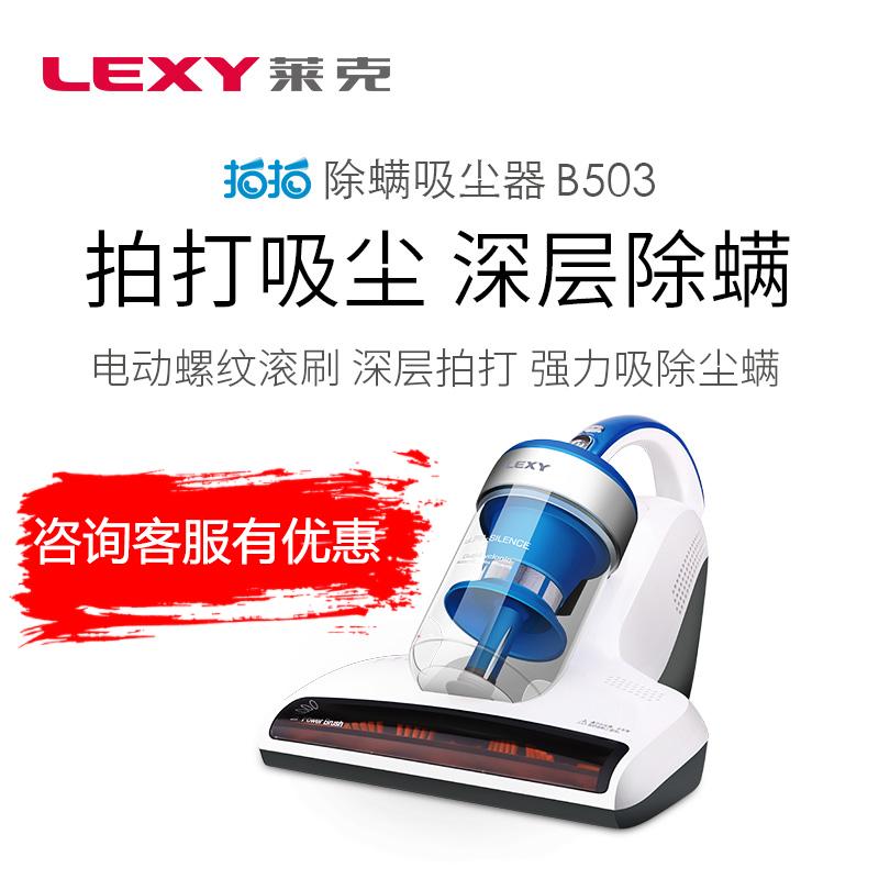 �R克除螨�x家用床上VC-B503除螨�C床褥紫外��⒕��C除螨�x吸�m器