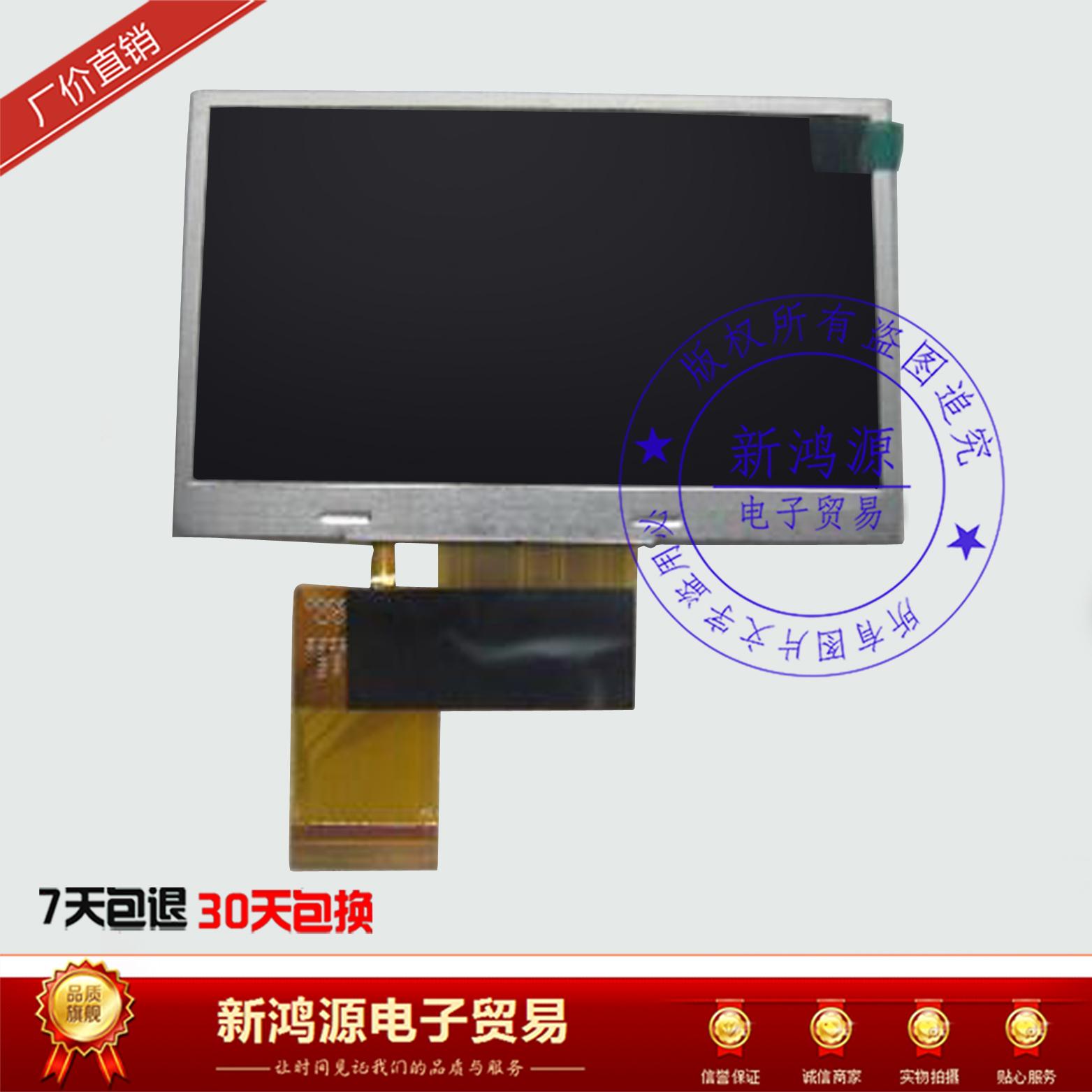 天马4.3寸屏TM043NDH02 05 16:9 40P液晶屏