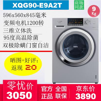 Panasonic/松下 XQG100-E1025/XQG90-E9A2T泡沫立体洗滚筒洗衣机