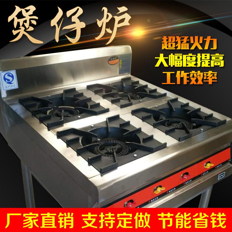 商用煲仔炉四六八多头高效节能燃气灶液化气灶煤气灶砂锅猛火灶
