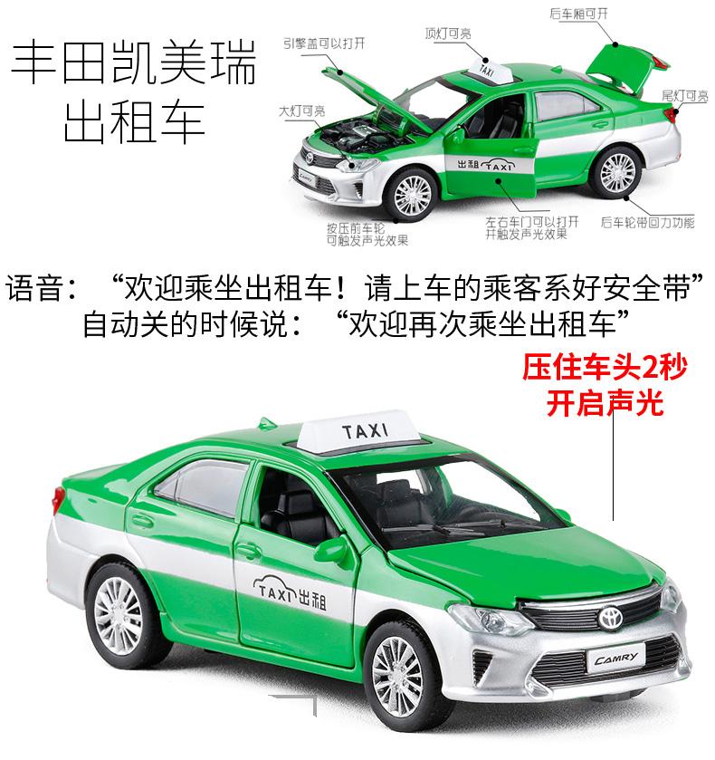 1:32丰田凯美瑞合金仿真小汽车模型男孩儿童玩具车声光的士出租车