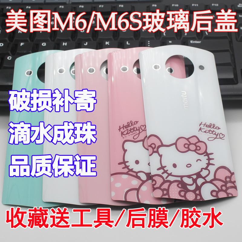 美图M6手机后盖M6s玻璃陶瓷后壳M6电池盖MP1503原装后盖M1512后盖