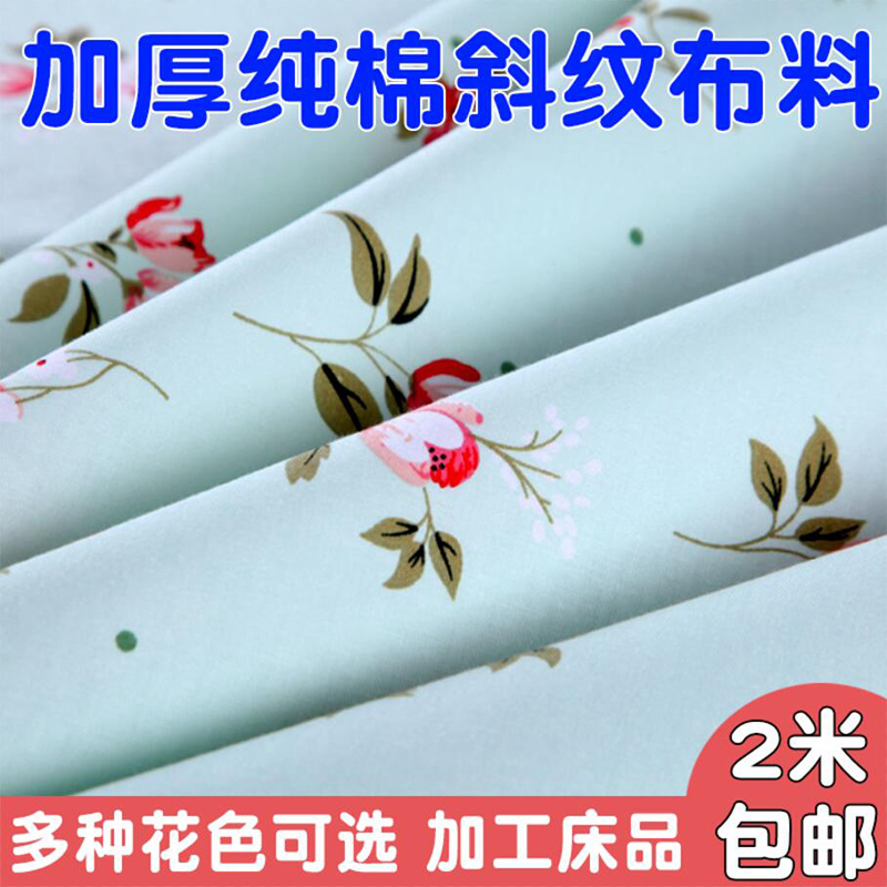 Ткань Артикул 35564574008
