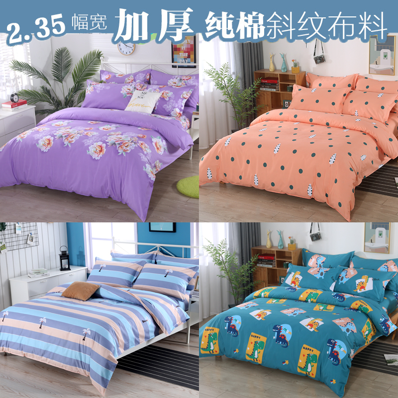 梦月湾家纺加厚纯棉布料床品面料全棉斜纹定做床单被套被罩四件套