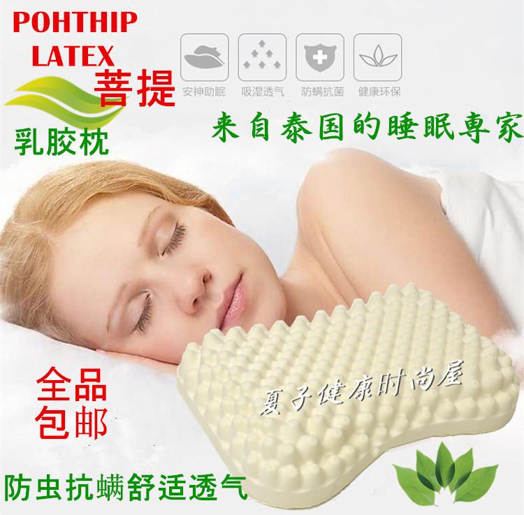 タイ天然ゴム枕菩提粒美容マッサージ枕POHTHIP LATEX保護肩枕保健枕