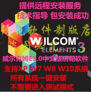 电脑绣花软件威尔克姆E3.0中文版远程安装服务支持XP W7 W8 Win10价格