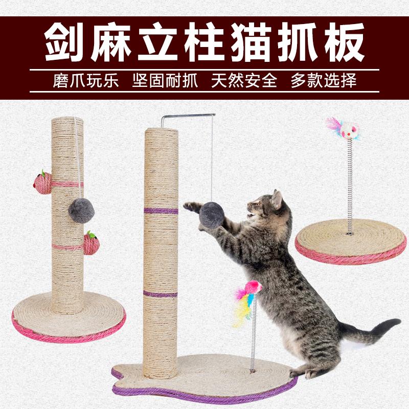 猫抓板 剑麻猫咪玩具 磨牙磨爪板猫抓柱猫爬架成幼猫逗猫玩具用品