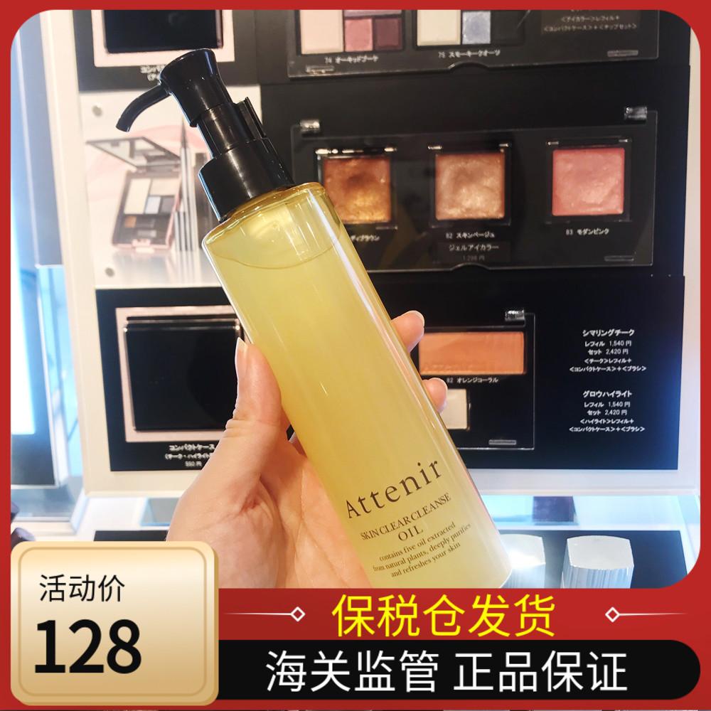 日本本土艾天然attenir植物卸妆油
