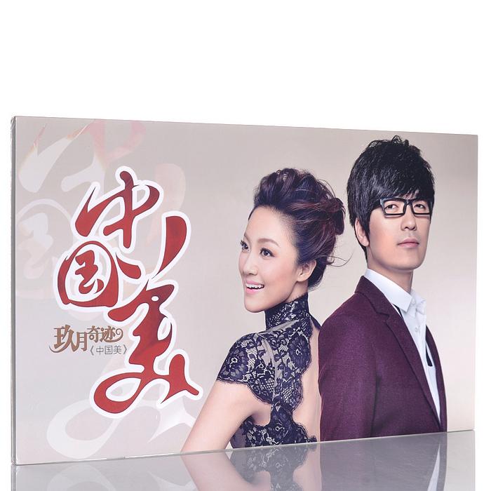 原�b正版 玖月奇�E 中��美 2013全新�]� 1CD中��范�� 九月奇�E