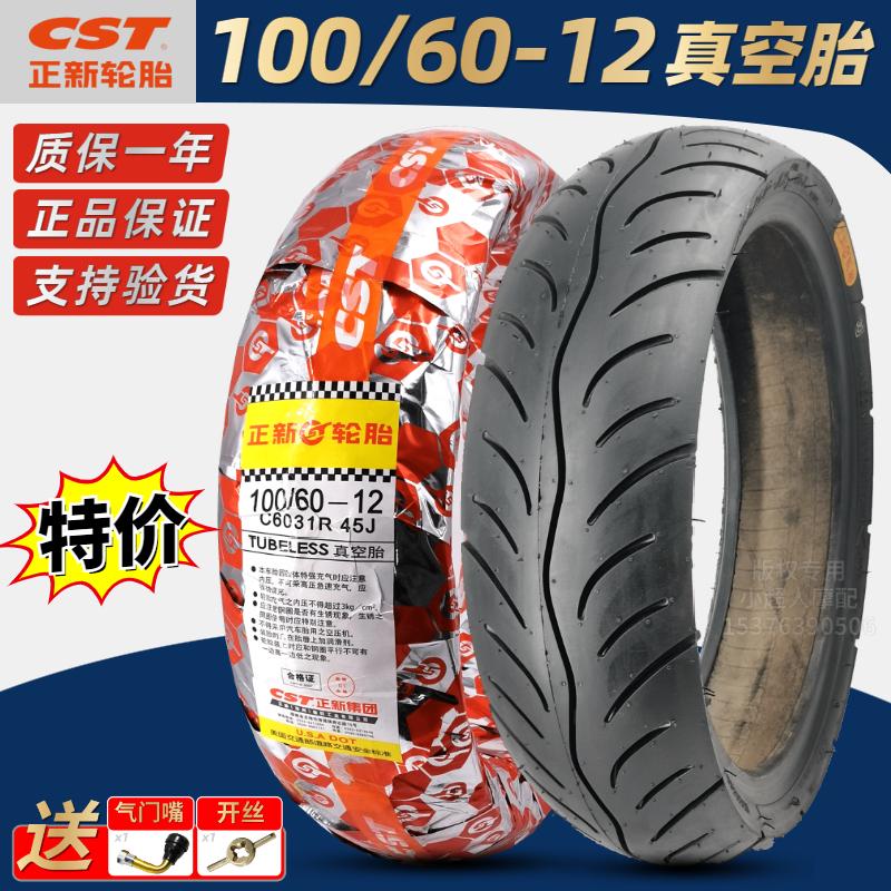 正新100 / 60-12电动车踏板外胎