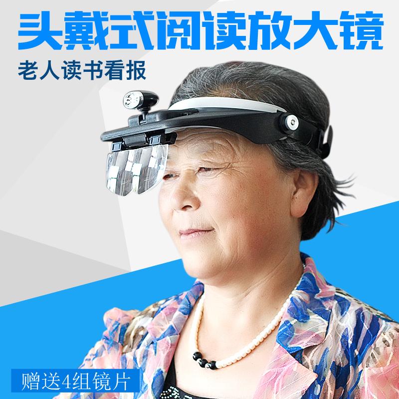 日常实用头戴式放大镜led带灯家用眼镜老人儿童阅读电子维修钟表