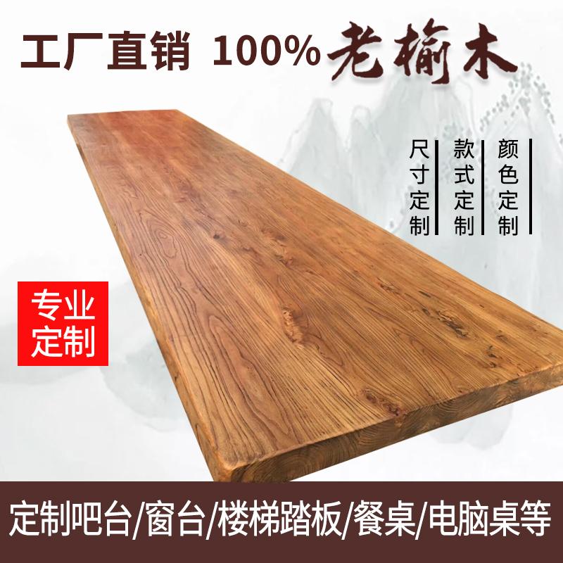 实木桌面板楼梯踏步踏板老榆木吧台面板飘窗办公电脑餐桌面板定制