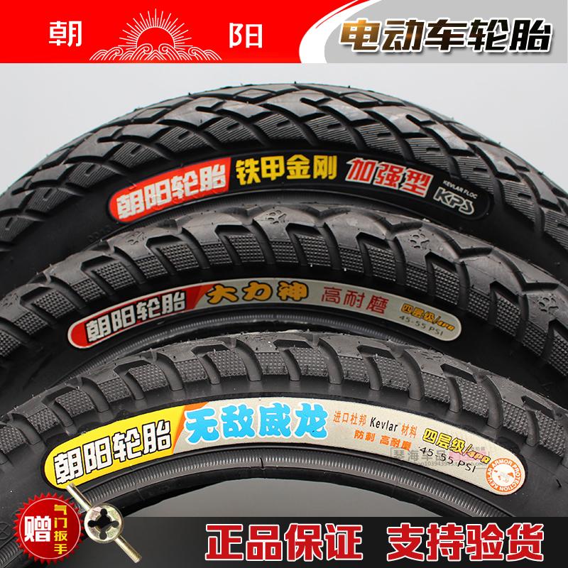 朝阳电动车轮胎14/16/18X2.50外胎内胎铁甲金刚大力神加强外胎图片