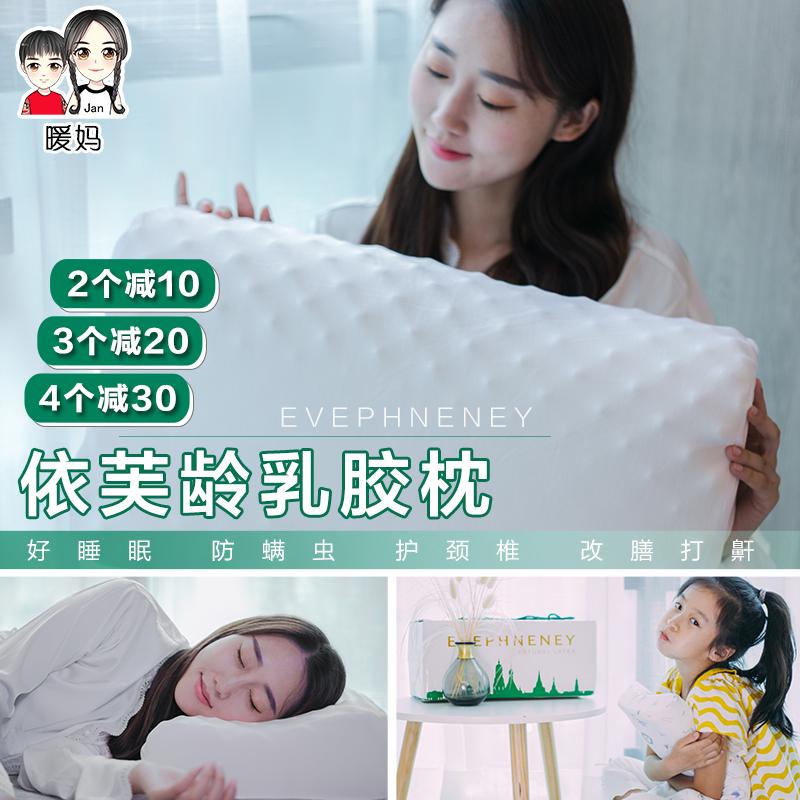 满108元可用5元优惠券泰国依芙龄乳胶枕头天然高品质颈椎枕护肩按摩颈椎单人枕