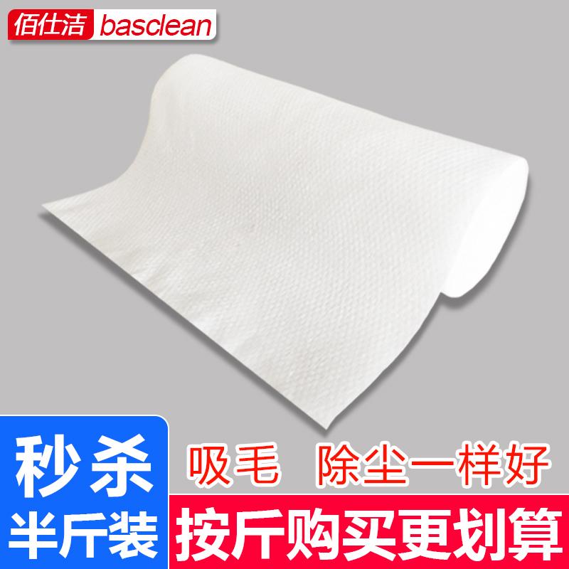 【半斤装】静电拖把平板除尘纸地板一次性干湿纸巾无尘擦夹固墩布