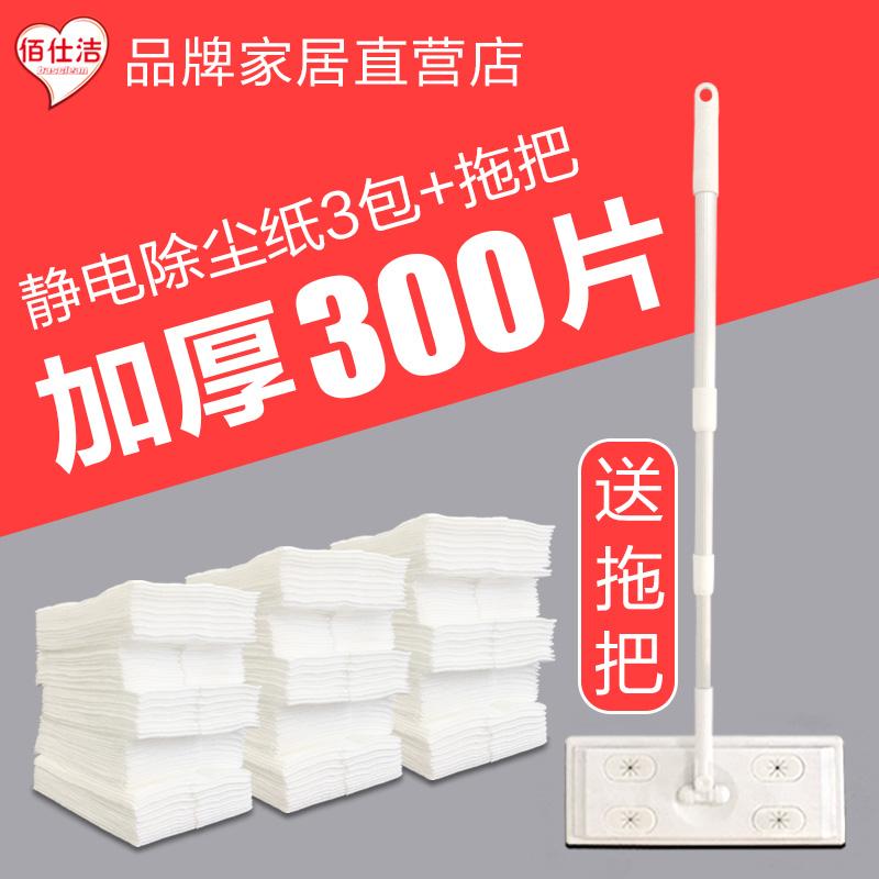 300片加厚静电除尘纸地板擦地无尘纸家用免洗拖把毛发灰尘吸尘布