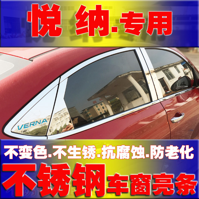 Modern Yuena window decorative strip window bright strip refitted with special stainless steel body decorative strip Yuena weather shield